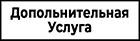 Дополнительная услуга_small