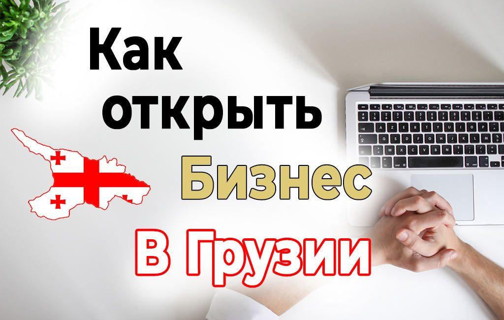 как открыть бизнес в Грузии